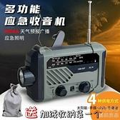 應急燈 太陽能手搖發電收音機帳篷燈應急燈應急遠射手電筒臺燈 快速出貨