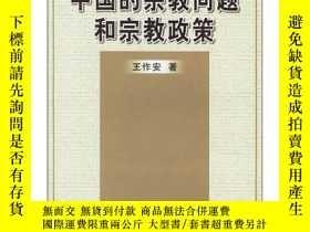 二手書博民逛書店中國的宗教問題和宗教政策罕見專著 王作安著 zhong guo de zong jiao wen ti he zo