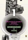 【小叮噹的店】M8415 管樂系列.薩克斯風每日練習【壹】–音階與琶音