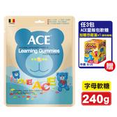 ACE 字母Q軟糖 240g/包 (比利時原裝進口,醫療院所推薦) 專品藥局【2004038】