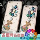 小米8 紅米6 ZenFone5 ZE620KL 5Q 華為 Mate20 P20 nova 2i 3e 手機殼 水鑽殼 客製化 訂做 琉璃百寶袋系列