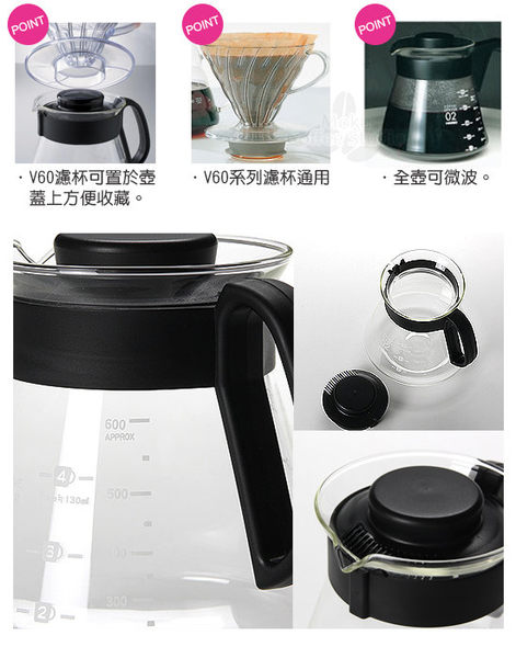 HARIO V60 耐熱玻璃壺 1~4杯用 600ml 咖啡壺 XVD-60 手沖下座玻璃壺 可搭配v60