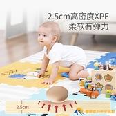 寶寶爬行墊2.5加厚嬰兒客廳家用爬爬墊無味xpe拼接兒童泡沫地墊子【勇敢者】