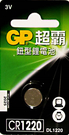 GP-1220鋰電池1入