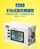 測速器  漢特測速器測速儀初速射速/動能/射程中英液晶性價超X3200E9800 【快速出貨】