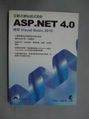 【書寶二手書T7/電腦_ZDX】互動式網站程式設計:ASP.NET 4.0使用Visual Basic 2010_李春雄