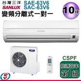 【信源】10坪【SANLUX 三洋 1對1分離式變頻冷氣 SAE-63V6+SAC-63V6 】(220V) 含標準安裝