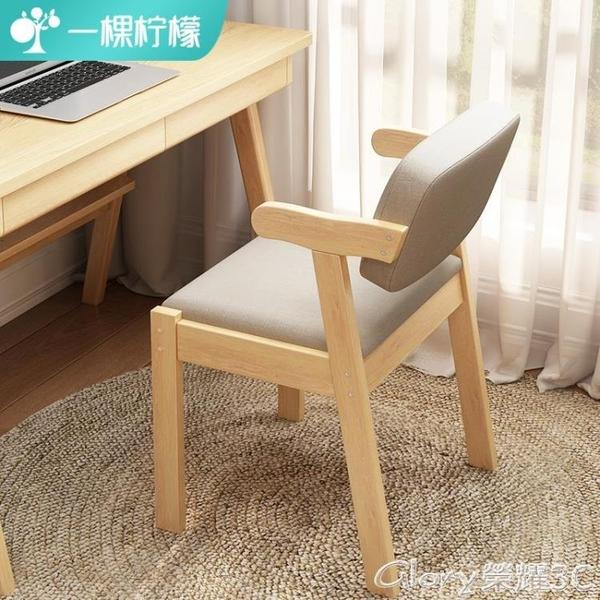 椅子 家用簡約實木電腦椅舒適學生學習椅寫字椅書桌椅臥室凳子靠背椅子LX 618購物