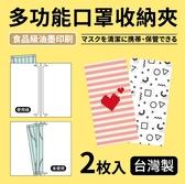 台灣製多功能口罩收納夾2入(愛心款x1/幾何款x1)/PE7880/口罩/收納/口罩夾/口罩收納夾/食品級油墨