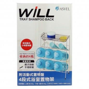 ASVEL四段式浴室置物架-寬版