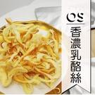 OS乳酪絲 90g 醇香濃郁   OS小舖