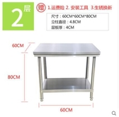加厚不銹鋼工作台雙層家用廚房操作桌子面專用案板打荷台打包定做  MKS宜品