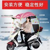 電動車遮陽傘電動車雨棚遮陽傘防曬夏天擋風罩擋雨透明電瓶車踏板車摩托車雨篷 igo街頭潮人