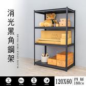 【dayneeds】120x60x180cm四層消光黑角鋼架黑色