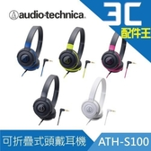 鐵三角 ATH-S100 街頭DJ風格可折疊式頭戴耳機 180度旋轉 1.2M導線 公司貨 保固一年