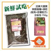 【力奇】加拿大國寶 貓糧+凍乾-鮭魚&甜薯-750g分裝包-480元 可超取 (T002G11-0750)