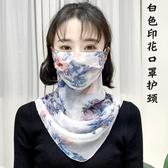 透氣方巾護膚絲巾口罩遮陽加大