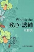 Whats the 教心、諮輔小辭典(隨身版)(三版)