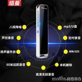 8G【微型迷你】紐曼RV51mini錄音筆專業高清遠距降噪正品學生商務辦公會議qm 美芭