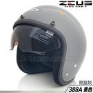 【瑞獅ZEUS 安全帽 ZS 388A 素色 熊熊灰】超輕量 內藏墨鏡 半罩 復古帽 內襯可拆