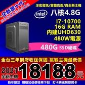 【18188元】全新高階第十代Intel I7-10700八核4.8G/480G SSD/16G/480W主機台南洋宏