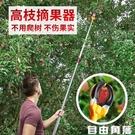 摘果器多功能高空摘果神器伸縮桿加長高枝剪修剪樹枝芒果摘水果剪 自由角落