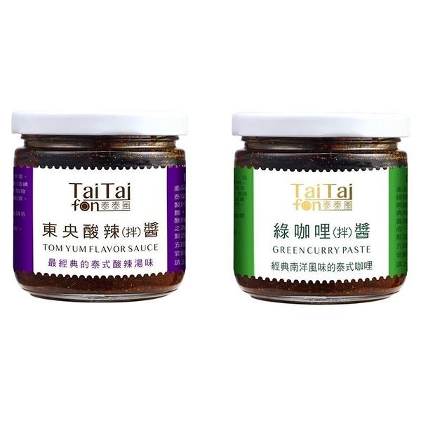 【南紡購物中心】Tai Tai fon 泰泰風泰味拌醬組合--東央酸辣拌醬1罐/綠咖哩拌醬1罐