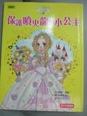 【書寶二手書T3/兒童文學_LBL】保護噴火龍的小公主_泉璃莉花, 凱特.潔絲