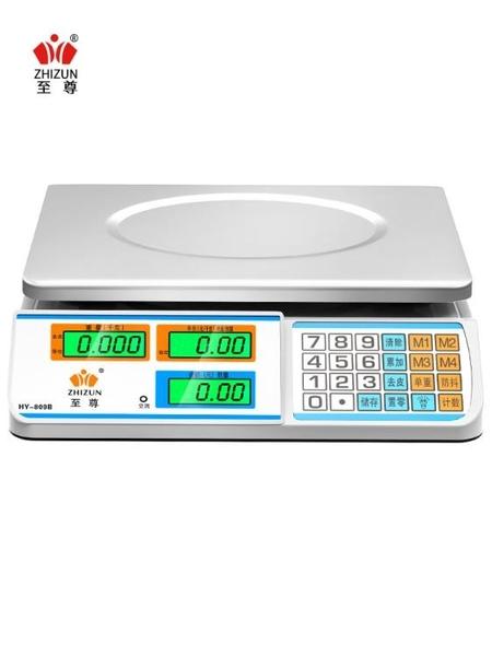 電子稱臺秤計價30kg精準稱重廚房家用電子秤商用小型只顯示公斤
