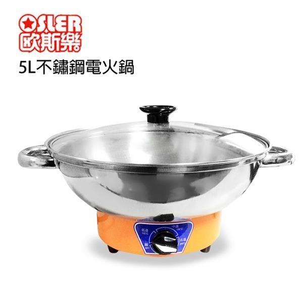 【南紡購物中心】【歐斯樂】5公升不鏽鋼電火鍋 TR-300S