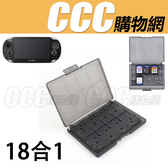 PSV 卡盒 18合1 - PSVITA 卡夾 記憶卡 大容量 收納
