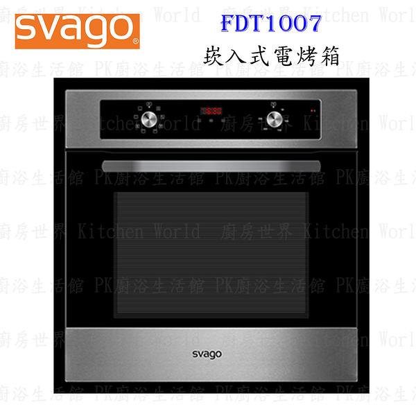 【PK廚浴生活館】 高雄櫻花 Svago FDT1007 崁入式 電烤箱 烤箱 實體店面 可刷卡