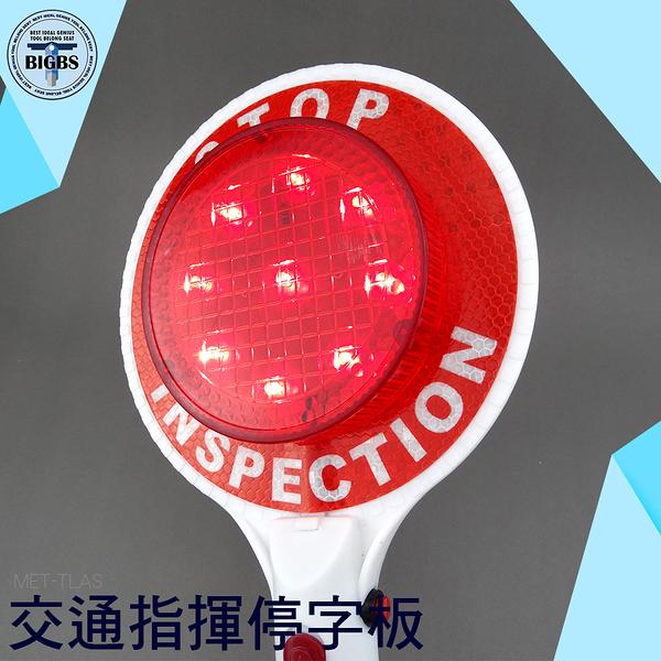 MET-TLAS 閃光多功能交通指揮 充電指揮棒 引導棍 警示燈 交通指揮停字板 LED 利器五金