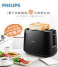 送隨行杯【飛利浦 PHILIPS】電子式智慧型厚片烤麵包機_黑 (HD2582/92)
