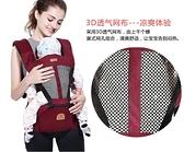 嬰兒背帶腰凳單凳寶寶坐凳兒童抱小孩腰登前抱式外出簡易輕便四季晴天時尚