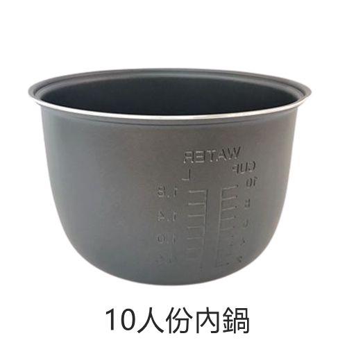 元山家電電子鍋 10人份內鍋