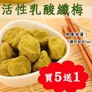 活性乳酸菌梅 / 乳酸梅 (單顆裝)10顆入  【甜園小舖】