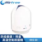 【專利TSS高溫殺菌99.99%】AIRFREE 空氣殺菌機 Iris 60 零耗材 靜音