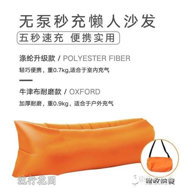 牛津布耐磨型充氣沙發懶人戶外充氣沙發袋便攜式空氣床墊午休床野營露營氣墊床 流行花園