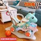搖搖馬 木馬兒童搖馬寶寶一周歲禮物多功能玩具搖搖車兩用兒童搖椅搖搖馬T 3色
