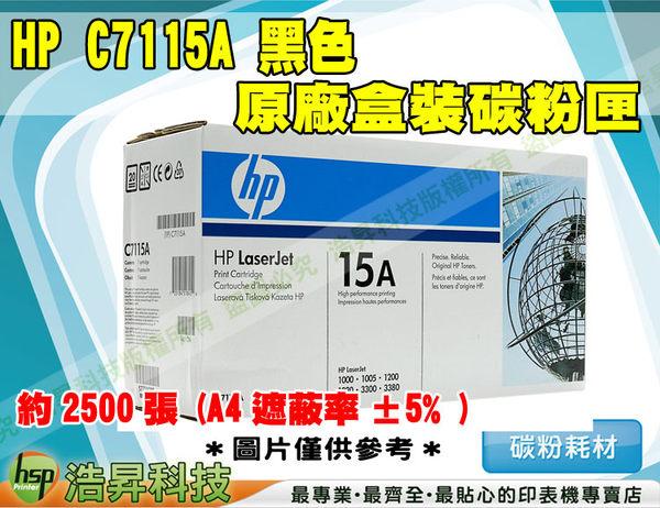 HP C7115A/15A   原廠黑色 超精細碳粉匣 適用於LJ 1000/1200/1220/3300/3330/3380