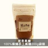 【蔗是黑糖】100%柴燒手工黑糖(200g)