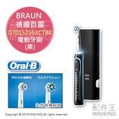 【配件王】日本代購 德國百靈 歐樂B D7015256XCTBK 充電式電動牙刷 兩種刷頭 黑