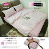 針織棉【薄被套+薄床包】6*7尺/特大/御芙專櫃/四件套臻愛系列『條紋粉』
