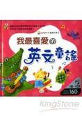 我最喜愛的英文童謠(CD一片)