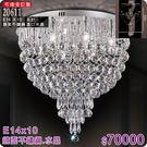 水晶吸頂燈-E14X10頭-寬65高65...