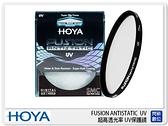 【分期0利率,免運費】送濾鏡袋 HOYA FUSION ANTISTATIC UV 超高透光率 UV保護鏡 62mm (62 公司貨)