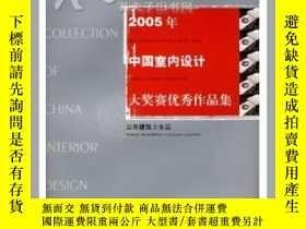 二手書博民逛書店罕見2005年中國室內設計大獎賽優秀作品集-公共建築方案篇(含光