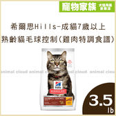 寵物家族-希爾思Hills-成貓7歲以上/熟齡貓毛球控制(雞肉特調食譜)3.5磅(1.59kg)