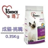 *WANG*瑪丁 第一優鮮貓糧《成貓-挑嘴》貓飼料 主食 0.35kg/包